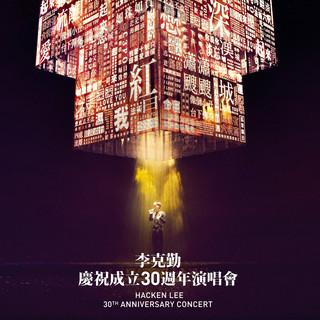 《李克勤慶祝成立 30 週年演唱會》專輯