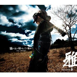陽の光さえ届かないこの場所で Feat.SUGIZO (Hino Hikari Sae Todokanai Kono Bashode Feat.Sugizo)