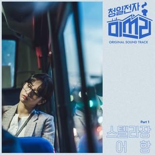 清日電子李小姐 Miss Lee (Original Television Soundtrack), Pt. 1