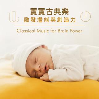 寶寶古典樂:啟發潛能與創造力 (Classical Music for Brain Power)