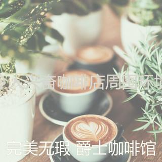 令人興奮咖啡店周圍環境