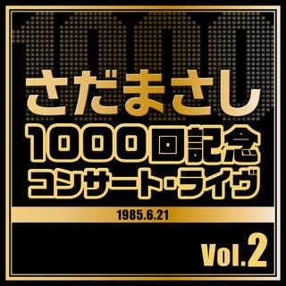 1000回記念コンサート・ライヴ Vol.2 (Senkai Kinen Concert Live Vol. 2)
