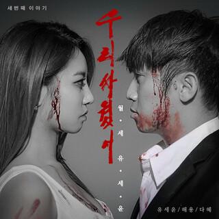 Monthly Rent Yoo Se Yun:The Third Story (월세 유세윤 세 번째 이야기)