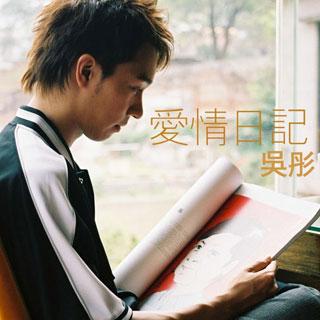 愛情日記 (搶聽)