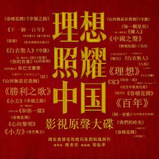 望星空 (系列短劇理想照耀中國之望星空主題片尾曲)