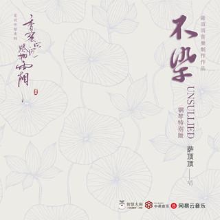 不染 (電視劇香蜜沉沉燼如霜主題曲) (鋼琴特別版)