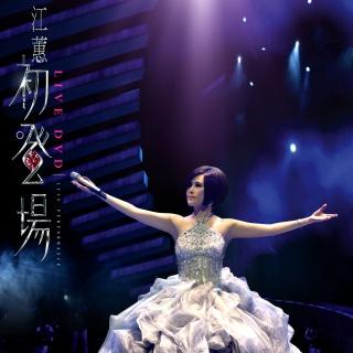 2008 江蕙初登場演唱會