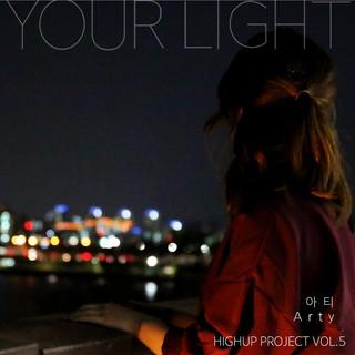 你的光芒 / 韓國女歌手 Arty (Your Light / 아티)