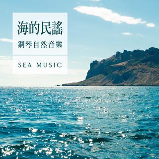 海的民謠 / 鋼琴自然音樂 Sea Music