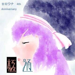 極通 feat.音街ウナ (Kyokutsuu (feat. Otomachi Una))