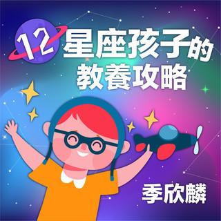 12星座孩子的教養攻略