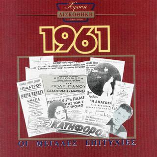 Χρυσή Δισκοθήκη 1961 (Hrisi Diskothiki 1961)