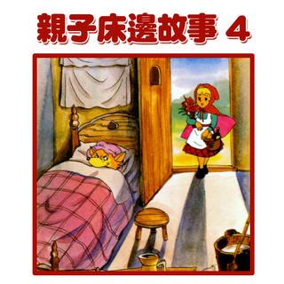 親子床邊故事 4