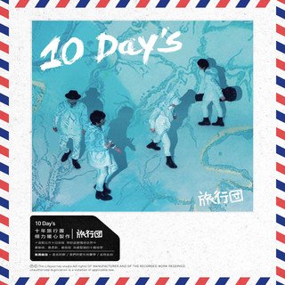 10 Day\'s