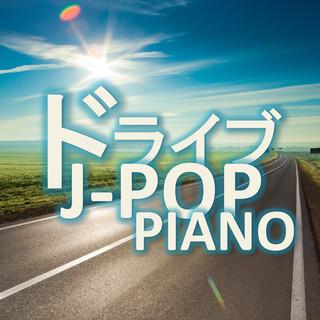 ドライブJ-POP PIANO (Drive J-Pop Piano)