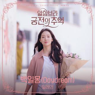 阿爾罕布拉宮的回憶 韓劇原聲帶Part.2