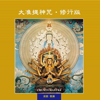 奕睆佛曲唱頌 (37):大准提神咒 (修行版).Chunte Mantra