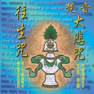 奕睆傳統梵唄 (1):梵音大悲咒.往生咒.Great Compassion Mantra & Rebirth Mantra