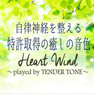 自律神経を整える特許取得の癒しの音色 Heart Wind -played by TENDER TONE- (Patented Healing Tone That Prepares the Autonomic Nerve ''Heart Wind'' Played by Tender Tone)