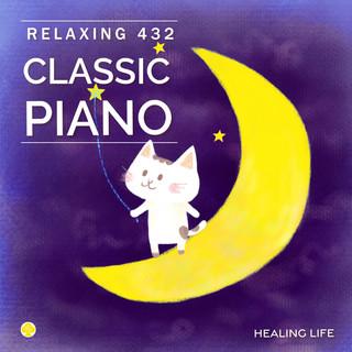 432Hz 究極の癒し クラシック・ピアノ・セレクション (Relaxing 432Hz Piano Classic Selection)