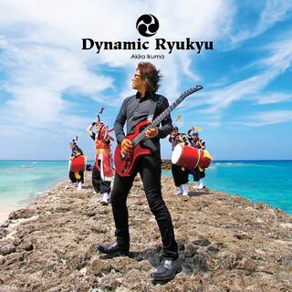 ダイナミック琉球 (Dynamic Ryukyu)