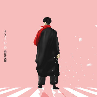 さくら (二〇一九) (Sakura (2019))