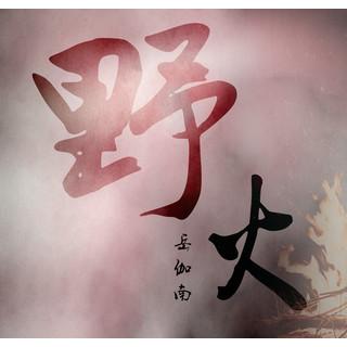 野火 (迎春版)