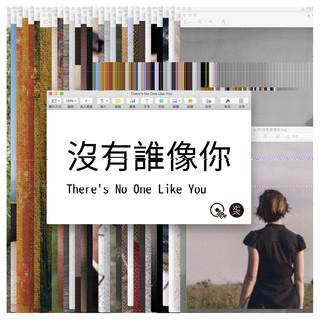沒有誰像你 (feat. Iris Chen)