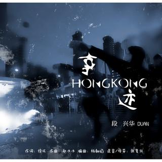Hong Kong 事蹟