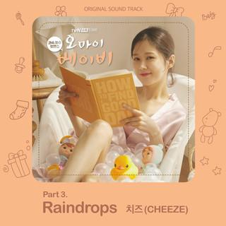 Oh My Baby (OST Part 3 오 마이 베이비)