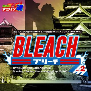熱烈!アニソン魂 THE BEST カバー楽曲集 TV アニメシリーズ「BLEACH」 vol. 2 [主題歌 OP / ED 編]