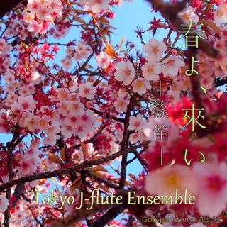 春よ、来い shinobue version