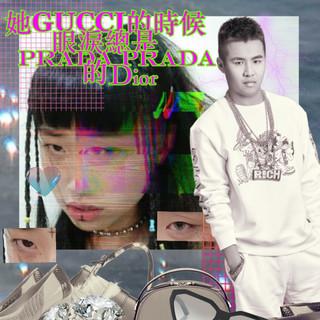 她gucci的時候眼淚總是prada Prada的dior