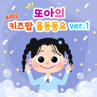 DDOA's Kids POP Dance Song ver.1