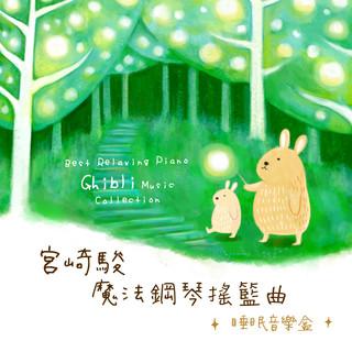 宮崎駿魔法鋼琴搖籃曲 / 睡眠音樂盒 (Best Relaxing Piano Ghibli Music Collection)