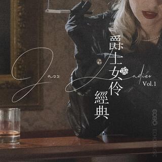 爵士女伶經典 Jazz Ladies Vol.1