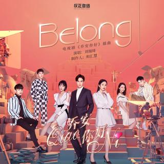 Belong (電視劇 喬安你好 插曲)