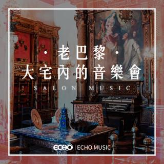 老巴黎.大宅內的音樂會    Salon Music