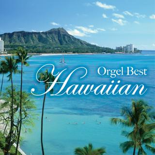 オルゴール・ベスト・ハワイアン ―Orgel Best Hawaiian―