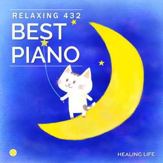 432Hz 究極の癒し ベスト・ピアノ・セレクション (Relaxing 432Hz Piano The Best Selection)