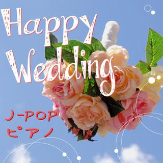 ハッピーウエディング J-POPピアノ (Happy Wedding J-POP Piano)