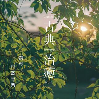 古典.治癒 / 鋼琴自然音樂 (Classical Natural Music)