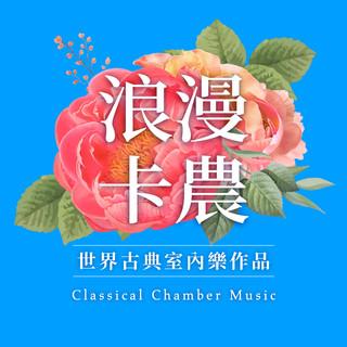 浪漫卡農 / 世界古典室內樂作品 (Classical Chamber Music)