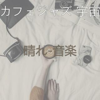 晴れ - 音楽