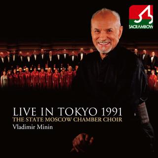 91年国立モスクワ合唱団 日本公演ライヴ! (The State Moscow Chamber Choir Live in Tokyo 1991)
