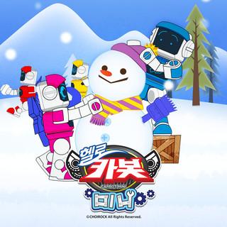 헬로카봇 미니 OST (Hello Carbot Mini OST)