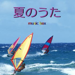 夏のうた ~2020年 Collection~ オルゴール作品集 VOL-6 (A Musical Box Rendition of Summer Song Collection Twenty- Twenty  Vol-6)