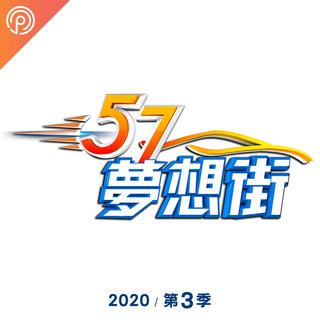 夢想街57號-預約你的夢想 第3季