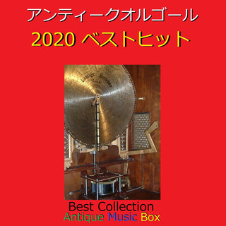アンティークオルゴール作品集 2020年ベストヒット J-POP VOL-5 (A Musical Box Rendition of Twenty Twenty Best Hit J-Pop Vol-5)
