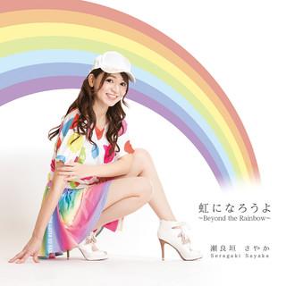 虹になろうよ-Beyond the Rainbow-